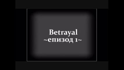 *нова История* Betrayal - 1 епизод