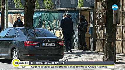 Съдът решава ще останат ли в ареста заподозрените за нападението над Слави Ангелов