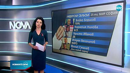 ЛИДЕРСКИ СБЛЪСЪЦИ: Партиите обявиха водачите на листите си