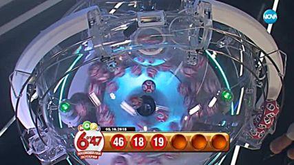 """Теглене на играта """"Лото 6 от 47"""" - 05.10.2018г."""