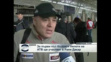 Министърът на транспорта изпрати първите български участници в рали