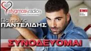 2012- Sunodeuomai - Pantelis Pantelidis _ New Official Song 2012