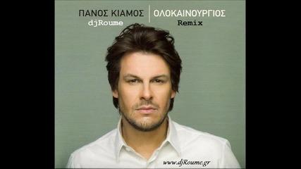 Kiamos Panos - Olokainourgios [djroume Mix]