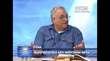 Стамен Стаменов - Палеуфологията като интегрална наука