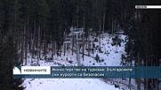 Министерство на туризма: Българските ски курорти са безопасни