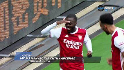 Манчестър Сити - Арсенал на 28 август, събота от 14.30 ч. по DIEMA SPORT 2