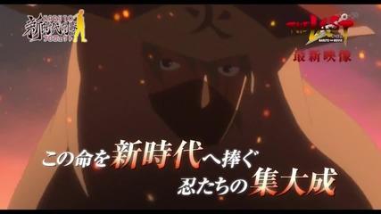 Naruto the last - трeйлър 2 [ Бг Субс ]