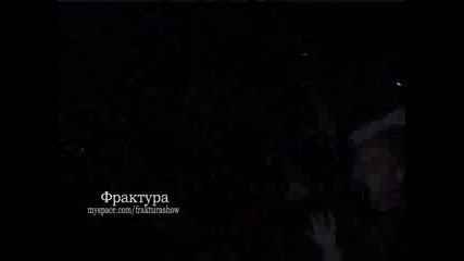 Biohazard на живо в София 12.07.2009 [фрактура]
