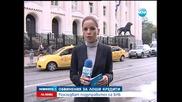 Подуправител на БНБ – обвинен в престъпление - Новините на Нова