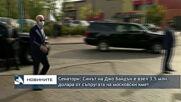 Сенатори: Синът на Джо Байдън е взел 3.5 млн. долара от съпругата на московски кмет
