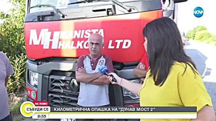 "Близо 9 километра опашка от автомобили на ""Дунав мост 2"""