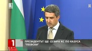 Президентът доказа с документи, че е платил в брой за къщата в Гърция