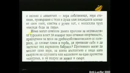 Диагноза И Георги Ифандиев 21.5.2008