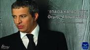Themis Adamantidis - Epatha Katathlipsi __ New Song