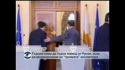 Гърция няма да търси помощ от Русия, ако не се разбере с кредиторите, каза Ципрас в Кипър