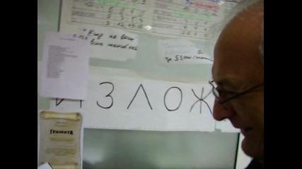 Делова игра 20.03.2011 г.