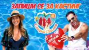 """Дани и Алекс Петканови търсят новите участници в """"Сладки Свалки"""" СЕЗОН 3"""