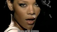 Rihanna - Umbrella С Превод(Свръх Качество)
