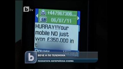 Ужилване по мобилния телефон