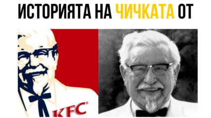 ИСТОРИЯТА НА ЧИЧКАТА ОТ KFC - ИСТОРИЯ