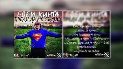 Боби Кинта - 01. Българските пътеки (Official release)