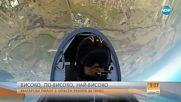 Български пилот се готви за животозастрашаващ рекорд на Гинес