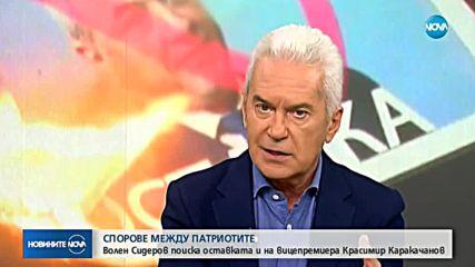 СПОРОВЕ МЕЖДУ ПАТРИОТИТЕ: Сидеров поиска оставката и на Каракачанов