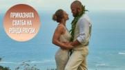 Ронда Раузи се омъжи