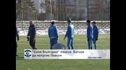 """""""Синя България"""" поиска  Тодор Батков да напусне  """"Левски"""""""