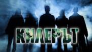 Очаквайте мистъри уеб сериала Kилерът ... скоро във Vbox7!