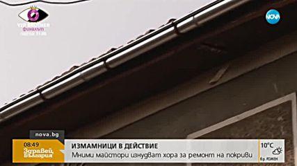 Мними майстори изнудват хора за ремонт на покриви