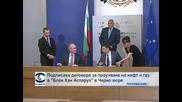 "Подписаха договора за проучване на нефт и газ в ""Блок Хан Аспарух"" в Черно море"
