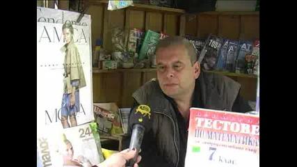 Продавачите на вестници работят за жълти стотинки