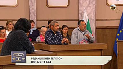 Съдебен спор - Епизод 664 - Не сме я били (08.12.2019)
