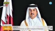 Емирът на Катар на първо посещение в България