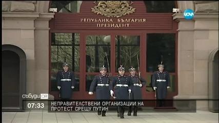 НПО-та на протест срещу Путин