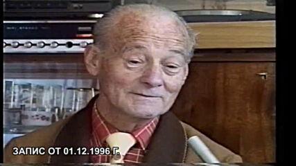"""ПЛОВДИВ ПРЕДИ ТОЧНО 25 ГОДИНИ - 01.12.1996 Г. / """"ДОБЪР ВЕЧЕР, ПЛОВДИВ 20"""""""