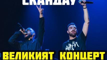 СкандаУ: Великият Концерт в Арена Армеец! 14 000 на крака!