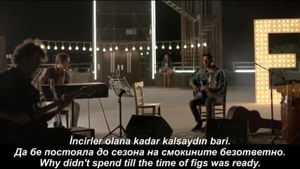 Enbe Orkestrasi & Ilyas Yalcintas - Incir (prevod) (lyrics)
