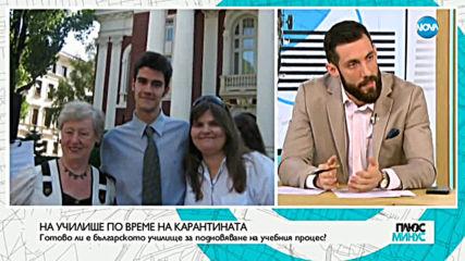 Готово ли е българското училище за подновяване на учебния процес?