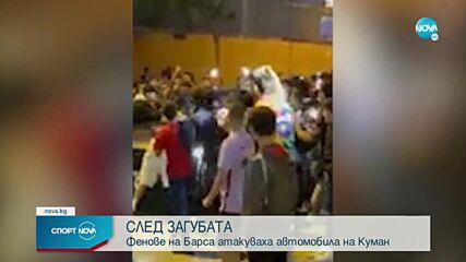 """Фенове на Барса блокираха колата на Куман пред """"Камп Ноу"""""""