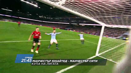 Манчестър Юнайтед - Манчестър Сити на 6 януари, сряда от 21.45 ч. по DIEMA SPORT 2