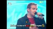 Господари На Ефира - Гаф На Ясен В Music Idol! 02.06.2008