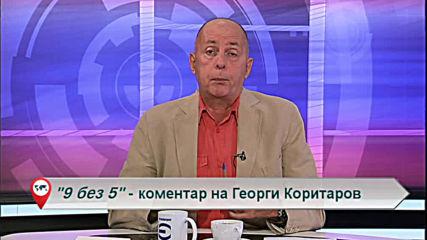 """""""Свободна зона в 9 без 5"""" 19 септември 2019 – четвъртък"""