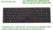 Клавиатура за Toshiba P55 P55-a P55-b P55t-b P50 P50-b P50-a P50t-b от Screen.bg