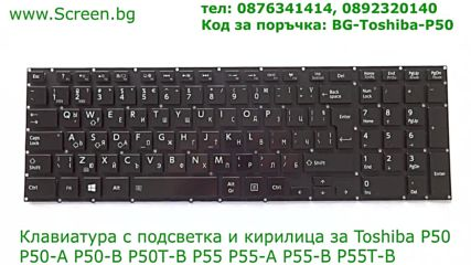 Клавиатура за Toshiba P55 P55-a P55-b P55t-b P50 P50-b P50-a P50t-b от Screen.bg