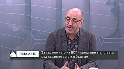 Милен Керемедчиев : Заради политическата криза, България не е активна във външнополитически план