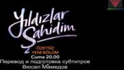 Звезды-мои свидетели 03 анонс 2 рус суб Yldizlar Sahidim