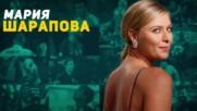 Мария Шарапова - руската красавица на корта