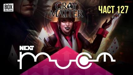 NEXTTV 031: Gray Matter (Част 127)